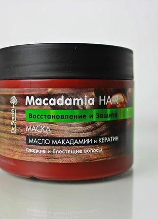 Маска для волос macadamia hair от dr.sante 300ml
