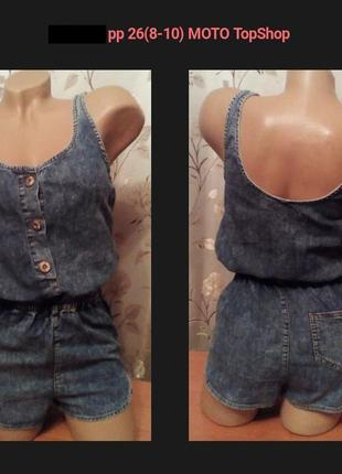 Комбинезон джинсовый topshop