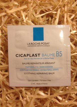 Восстанавливающий бальзам la roche-posay cicaplast baume b5 пробники