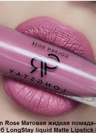 Матовая жидкая помада  golden rose longstay liquid matte lipstick №3