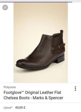 Chelsea footglove marks & spencer кожаные ботинки челси   размер 38,5 (5 1/2  )
