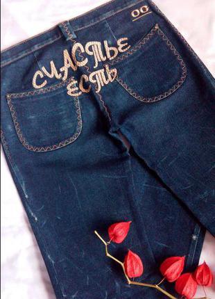 Эксклюзивные джинсы