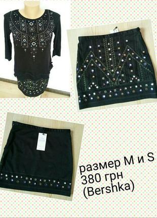 Стильная юбка с паетками bershka