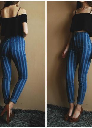Полосатые штаны с супер высокой посадкой