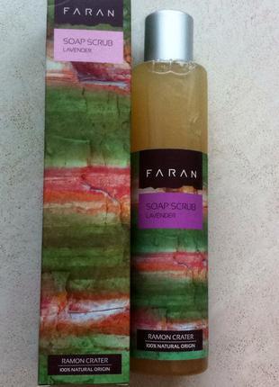 Органическое мыло-скраб с ароматом лаванды