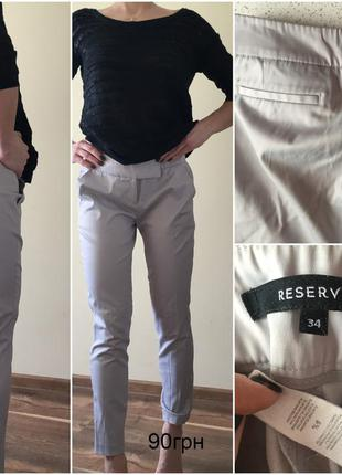 Reserved класичні штани