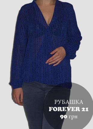 Рубашка forever 21