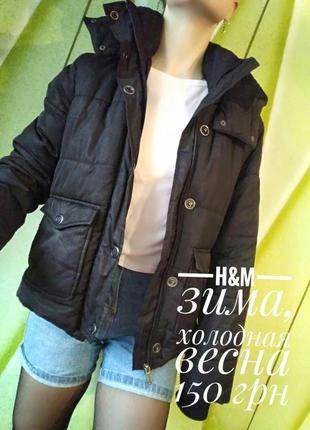 Теплая курточка h&m (зима - холодная весна)