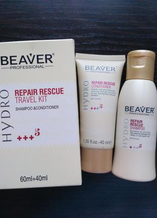 Beaver professional repair rescue travel kit - дорожный набор шампунь 60 мл + кондиционер 40 мл