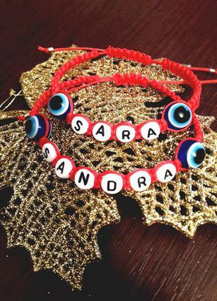 Оригинальный именной браслет с красной нити, с турецкими глазиками, ручная работа