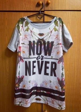 Крутая футболка now or never (яркая,летняя,стразы,красивая,лёгкая,цветная)