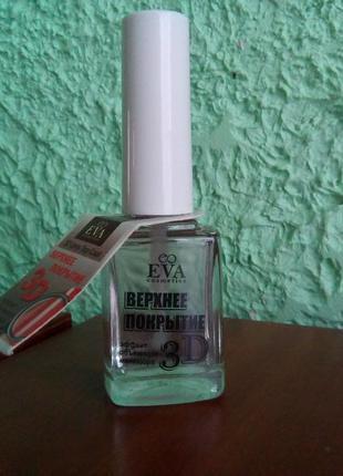 Верхнее покрытие для ногтей с 3d эффектом eva cosmetics (польша)