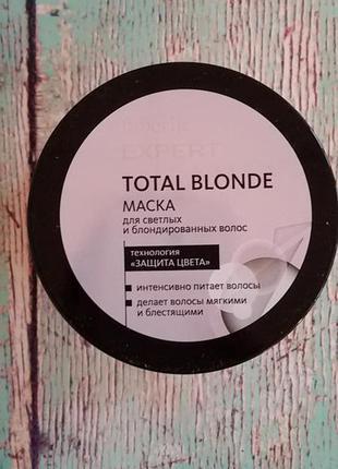Маска для светлых и блондированных волос total blonde серии expert faberlic