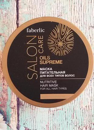 Супер-скидка! питательная маска для всех типов волос серии saloncare faberlic