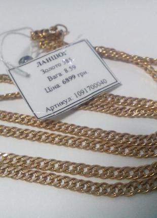 Цепочка золото 585 пробы. вес 8,59 грамма
