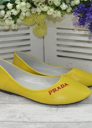 Желтые кожаные балетки viva / 0202№257