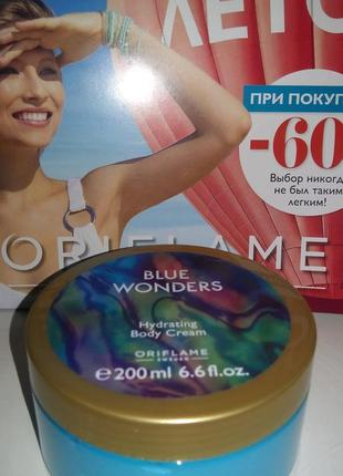 Увлажняющий крем для тела blue wonders