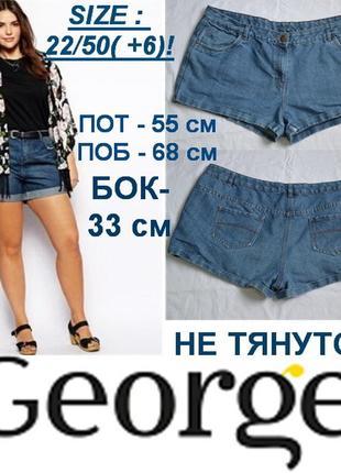 Kлассические джинсовые шорты для пышненьких красоток
