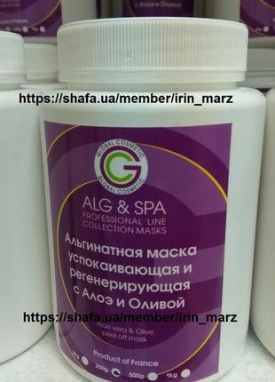 Alg&spa успокаивающая и регенерирующая альгинатная маска для лица с алое вера и оливой