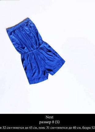 Качественный синий ромпер размер s