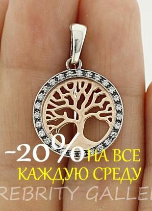 10% скидка подписчику подвес серебряный кулон подвеска серебро 925 i 362205 gd w