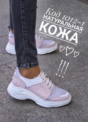 Кожаные женские кроссовки пудра