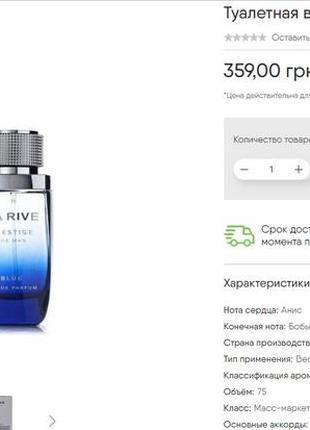 Туалетная вода la rive prestige the man blue 75 ml  #розвантажуюсь6 фото