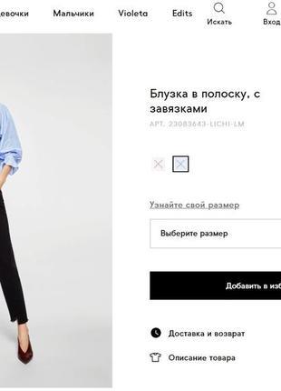 Хлопковая блузка рубашка манго в полоску с завязками р-р м