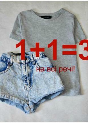 Светлые 🌟акція🌟1+1=3🌟 джинсовые шорты короткие missgusded світлі джинсові шорти