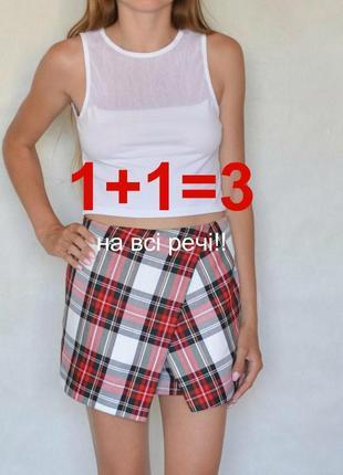 Шорт-юбка🌟акція🌟1+1=3🌟  шорты в клетку topshop літні шорти-спідниця