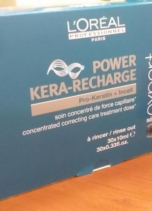 Сыворотка для волос l'oreal professionnel power kera-recharge