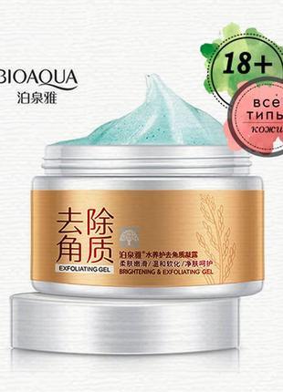 Гель-скатка для для лица на основе растительных экстрактов bioaqua