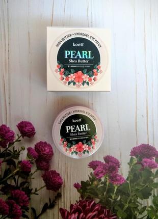 Koelf pearl & shea butter eye patch - гидрогелевые патчи с жемчугом и маслом ши