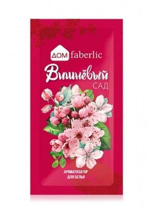Ароматизатор для белья «вишневый сад» фаберлик 11283 faberlic