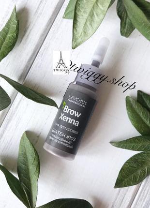 Хна для бровей / флакон {#103 насыщенный серо-коричневый} brow henna levchuk