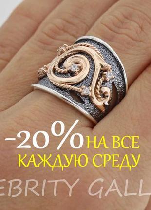 10% скидка - подписчикам! кольцо с позолотой серебряное. i 101052 gd/w 18