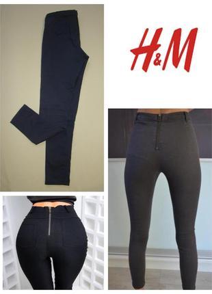 Стильные скинни джинсы джеггинсы с молнией сзадиdivided for h&m s-m