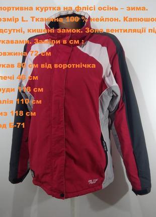 Спортивная куртка на флисе осень - зима размер l