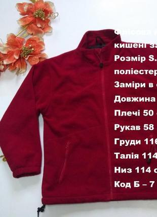 Флисовая женская куртка размер s ( наш 50)