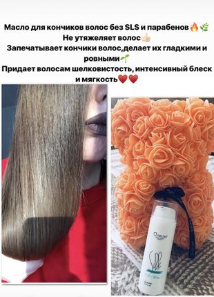 Масло для волос occuba2 фото
