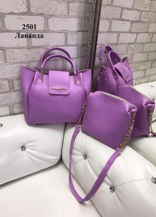 Комплект сумок лаванда1 фото