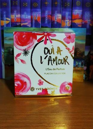"""Розпродаж!парфумована вода""""oui a l'amour"""" 50 мл ів роше ив роше yves rocher1 фото"""