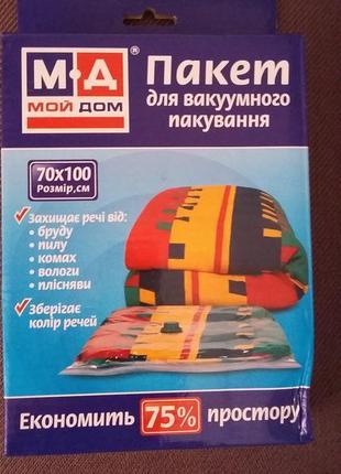 Пакет для вакуумного пакетирования