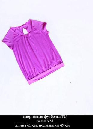 Спортивная розовая футболка размер m