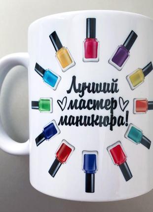 Чашка подарок мастеру маникюра печать на чашке гель-лак шеллак