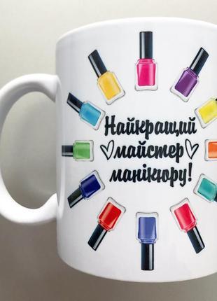 Чашка подарок мастеру маникюра печать на чашке гель-лак шеллак4 фото