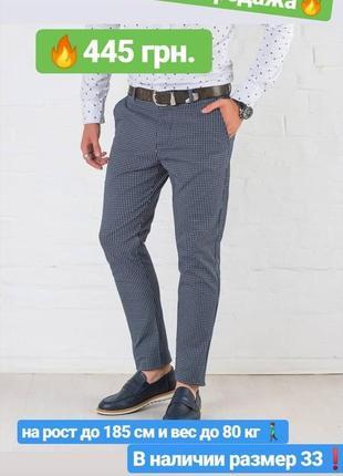 Распродажа! крутейшие брюки slim fit