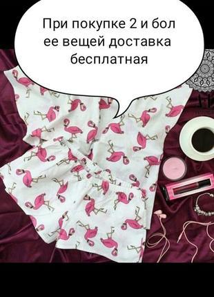 Пижама белая с фламинго, домашний комплект