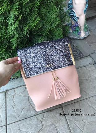 Красивейший рюкзак/сумка 2в1