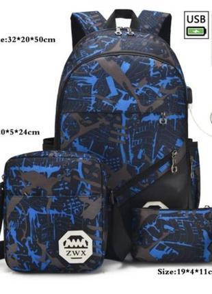 Рюкзак для учёбы и отдыха + сумка + пенал